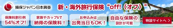 損保ジャパン日本興亜 新・海外旅行保険【off!(オフ)】